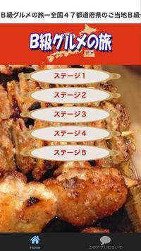 B級グルメの旅ー全国47都道府県のご当地B級グルメクイズ集 poster