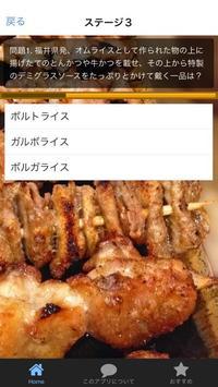 B級グルメの旅ー全国47都道府県のご当地B級グルメクイズ集 screenshot 2