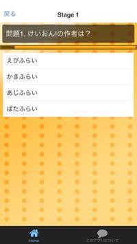 ファン検定forけいおん-ファンならわかる!?検定クイズ apk screenshot