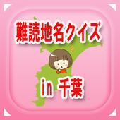 雑学・難読漢字地名クイズin千葉-どれだけ読めるか挑戦! icon