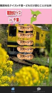 雑学・難読漢字地名クイズin千葉-どれだけ読めるか挑戦! poster