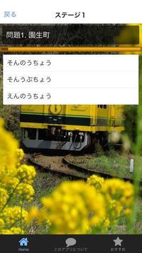 雑学・難読漢字地名クイズin千葉-どれだけ読めるか挑戦! screenshot 1