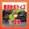 雑学・難読漢字地名クイズin愛媛-どれだけ読めるか挑戦! icon