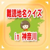 雑学・難読漢字地名クイズin神奈川-どれだけ読めるか挑戦! icon