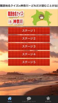 雑学・難読漢字地名クイズin神奈川-どれだけ読めるか挑戦! poster