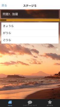 雑学・難読漢字地名クイズin神奈川-どれだけ読めるか挑戦! apk screenshot