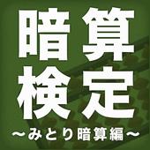 暗算検定 〜みとり暗算編〜 icon