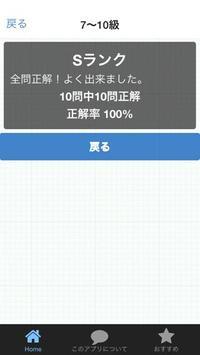 暗算検定 〜みとり暗算編〜 apk screenshot
