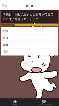 ことわざQuiz-知っているようで知らない?ことわざクイズ! apk screenshot