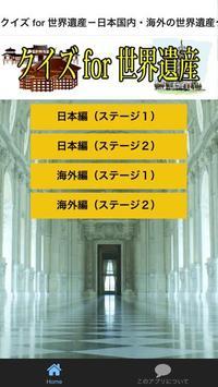 クイズ for 世界遺産-日本国内・海外の世界遺産クイズ集 poster