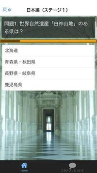 クイズ for 世界遺産-日本国内・海外の世界遺産クイズ集 apk screenshot