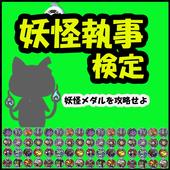 妖怪執事検定 For 妖怪ウォッチ تطبيق Discussion Group Apkpure Groups