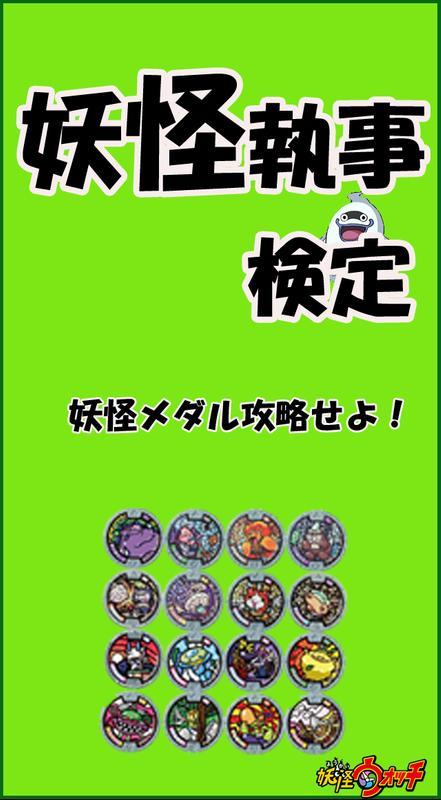 妖怪執事検定for 妖怪ウォッチ安卓下载安卓版apk 免费下载