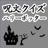 呪文クイズforハリーポッター icon