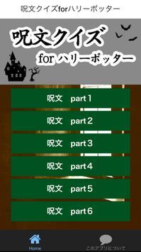 呪文クイズforハリーポッター poster