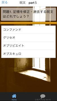 呪文クイズforハリーポッター screenshot 1