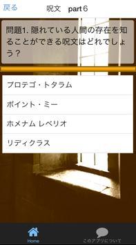 呪文クイズforハリーポッター screenshot 2