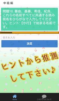 キラキラネームでない男子の赤ちゃんの名前を当てるクイズ検定 apk screenshot
