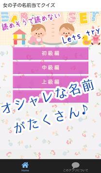 赤ちゃんの名前(漢字)の読み方を当てるクイズ検定【女の子編】 poster