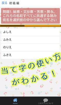 赤ちゃんの名前(漢字)の読み方を当てるクイズ検定【女の子編】 apk screenshot
