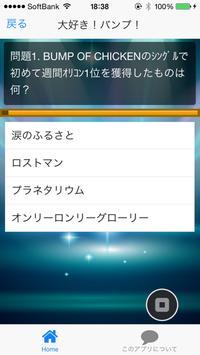 デラックスDXクイズforバンプオブチキン版 apk screenshot