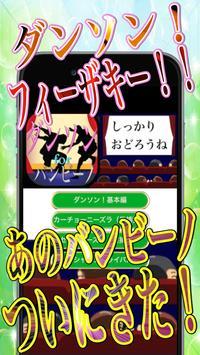 ダンソンバンビーノ版踊りスペシャル poster