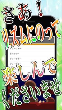 ダンソンバンビーノ版踊りスペシャル apk screenshot