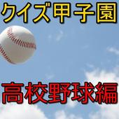 クイズ甲子園~高校野球編~ icon