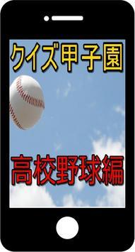 クイズ甲子園~高校野球編~ poster