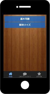 クイズ甲子園~高校野球編~ apk screenshot