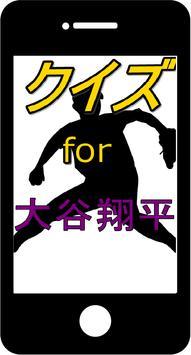 クイズ for 大谷翔平~メジャーへの道~ poster