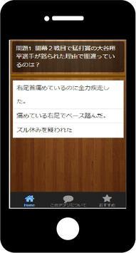 クイズ for 大谷翔平~メジャーへの道~ apk screenshot
