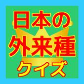 雑学クイズ危険生物・危険植物 「外来種」 無料アプリ icon