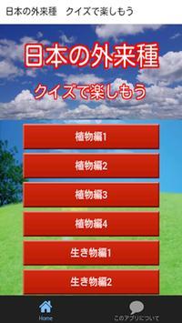 雑学クイズ危険生物・危険植物 「外来種」 無料アプリ apk screenshot