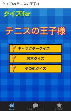 クイズforテニスの王子様 poster