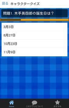 クイズforテニスの王子様 apk screenshot