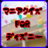 マニアクイズFORディズニー icon