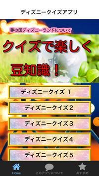 マニアクイズFORディズニー poster
