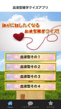 血液型雑学クイズアプリ poster
