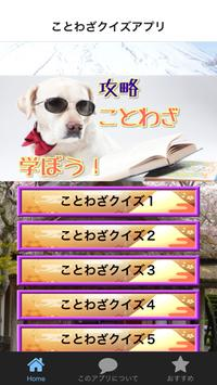 ことわざクイズアプリ poster