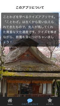 ことわざクイズアプリ screenshot 1