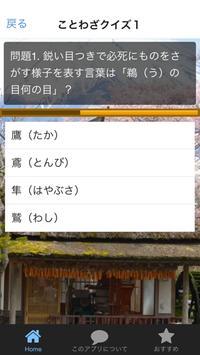 ことわざクイズアプリ apk screenshot