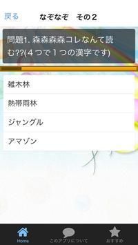 なぞなぞクイズアプリ apk screenshot