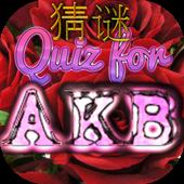 为了爱好者的猜谜审定 for AKB 渡边麻友 大岛优子 icon