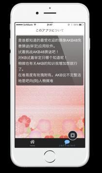 为了爱好者的猜谜审定 for AKB 渡边麻友 大岛优子 screenshot 1