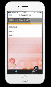 为了爱好者的猜谜审定 for AKB 渡边麻友 大岛优子 screenshot 2