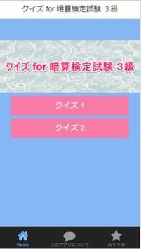 クイズ for 暗算検定試験 3級 poster
