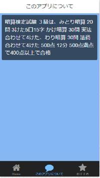 クイズ for 暗算検定試験 3級 screenshot 1