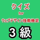 クイズ for ウェブデザイン技能検定 3 級 icon