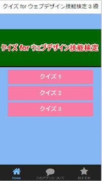 クイズ for ウェブデザイン技能検定 3 級 poster